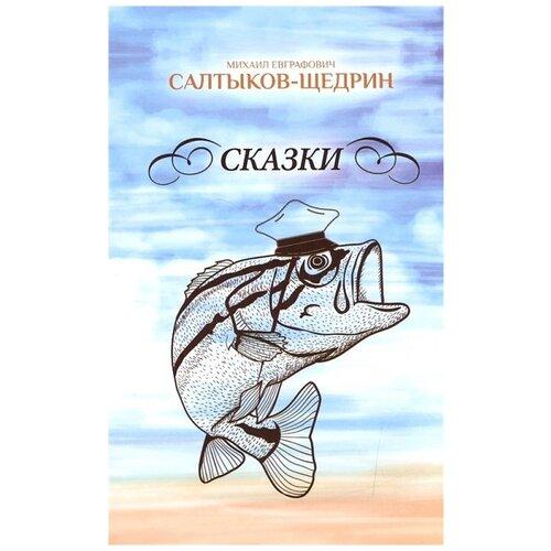 Салтыков-Щедрин М.