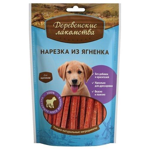 Фото - Лакомство для собак Деревенские лакомства для щенков Нарезка из ягненка, 90 г деревенские лакомства деревенские лакомства 100 % мяса утиная нарезка сушеная для собак 90 г