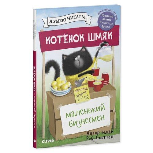 Скоттон Р. Котенок Шмяк. Маленький бизнесмен обучающие книги clever р скоттон котенок шмяк и загадочное зернышко