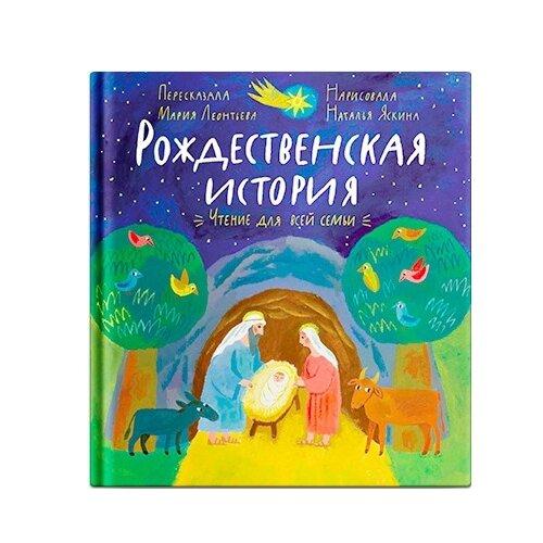 Леонтьева М. Рождественская история: чтение и игра , Мастерская детских книг, Познавательная литература  - купить со скидкой