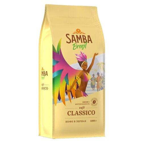 Фото - Кофе в зернах свеже обжаренный Samba Classico (Самба Класико) Бразилия 1кг. кофе молотый samba cafe brasil rico 250 г