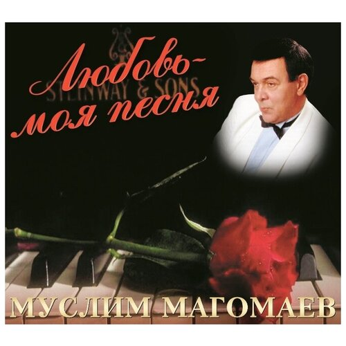 Муслим Магомаев – Любовь – моя песня (CD)