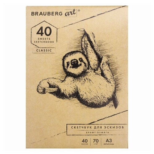Купить Альбом для рисования, крафт-бумага 70 г/м2, 297х414 мм, 40 л., склейка, BRAUBERG ART CLASSIC, 105913, Альбомы для рисования