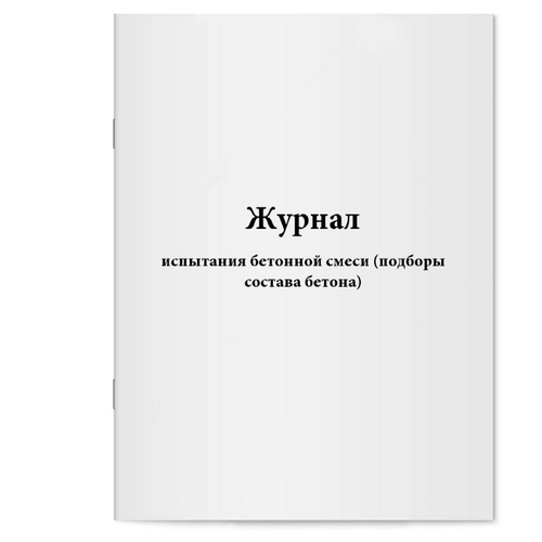 Журнал испытания бетонной смеси (подборы состава бетона). Сити Бланк