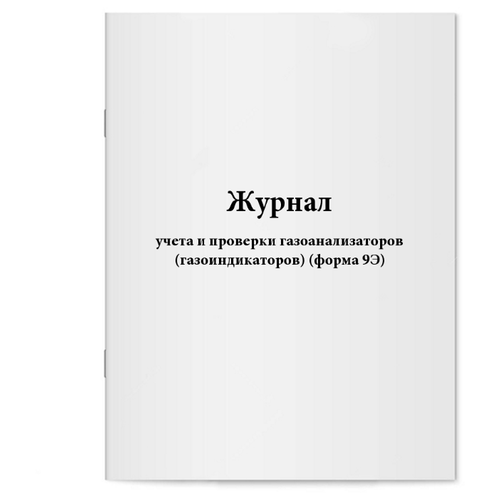 Журнал учета и проверки газоанализаторов (газоиндикаторов) (форма 9Э). Сити Бланк