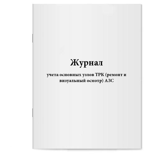 Журнал учета основных узлов ТРК (ремонт и визуальный осмотр) АЗС - Сити Бланк