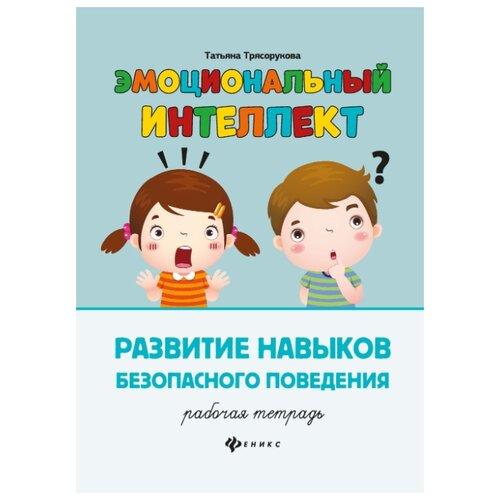 Купить Трясорукова Т.П. Эмоциональный интеллект. Развитие навыков безопасного поведения , Феникс, Учебные пособия