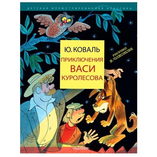 Купить Коваль Ю.И. Детская иллюстрированная классика. Приключения Васи Куролесова , Малыш, Детская художественная литература