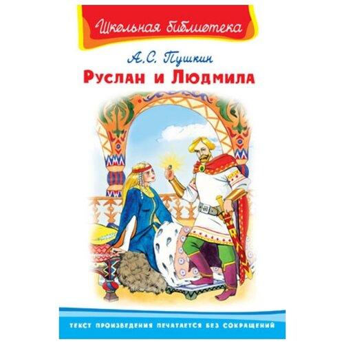 Пушкин А. С. Школьная библиотека. Руслан и Людмила