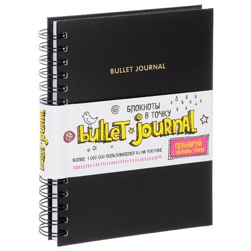 Купить Блокнот Бомбора Блокнот в точку. Bullet journal (черный) , 80 листов, Блокноты