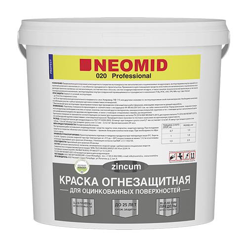 Краска акриловая NEOMID 020 Zincum огнезащитная матовая белый 6 кг