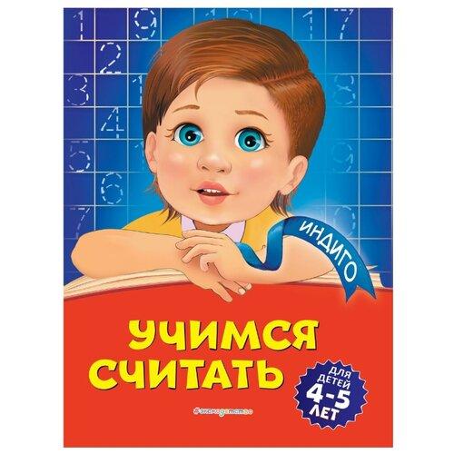 Купить Болтенко Т.Ю. Индиго. Учимся считать: для детей 4-5 лет , ЭКСМО, Учебные пособия