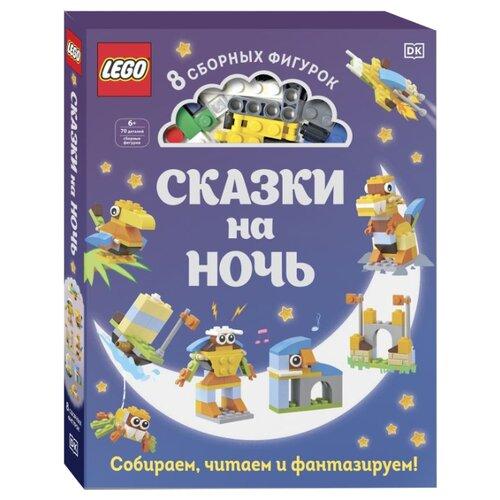 Купить Конструктор LEGO Сказки на ночь 978-5-04-110280-7, Конструкторы