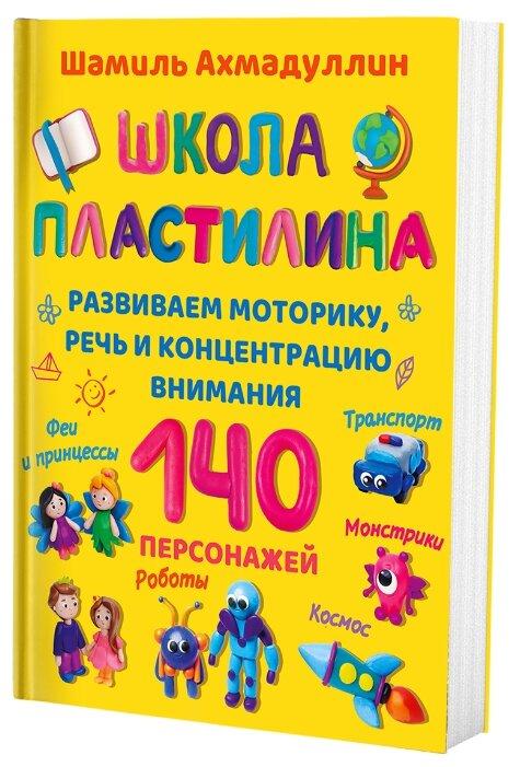 "Купить книгу Ахмадуллин Ш. Т. ""Школа пластилина"" по низкой цене с доставкой из Яндекс.Маркета"