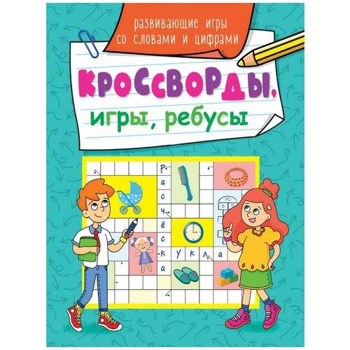 Купить Книга Проф-пресс Кроссворды, игры, ребусы, Развивающие игры со словами и цифрами 31874-2, Проф-Пресс, Книги для малышей