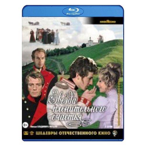 Шедевры отечественного кино: Звезда пленительного счастья (Blu-ray)