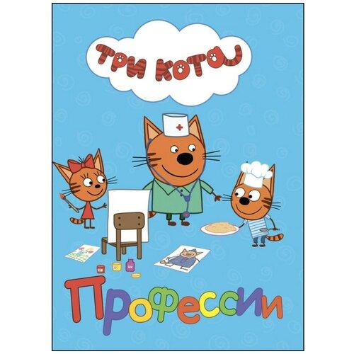 Фото - Книга Проф-Пресс Картонка Три кота Профессии проф пресс фотоальбом три кота мое веселое детство