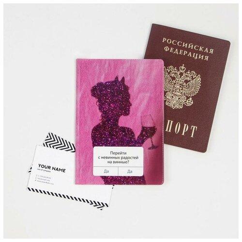 Обложка для паспорта Винные радости