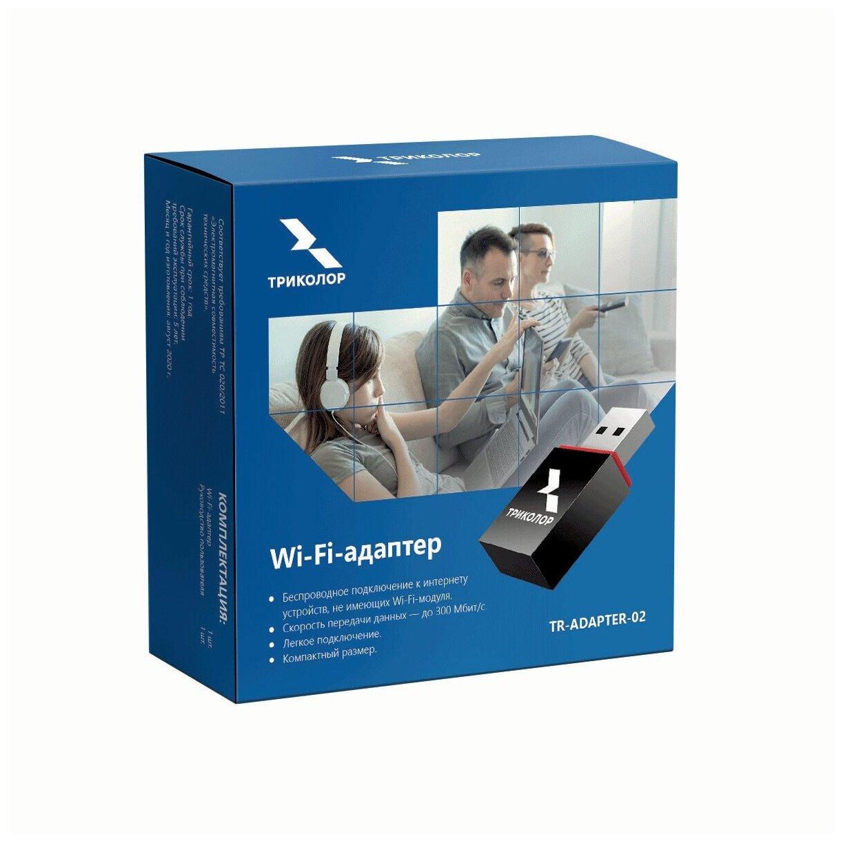 Адаптер Wi-Fi Триколор, TR-adapter-02 — купить по выгодной цене на Яндекс.Маркете