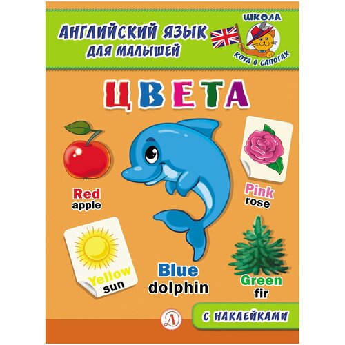 Купить Школа Кота в сапогах. Английский для малышей. Цвета, Детская литература, Учебные пособия