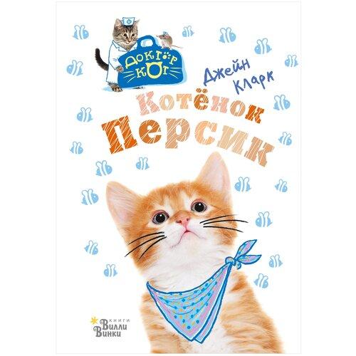 Купить Кларк Д. Доктор Кот. Котёнок Персик , Вилли Винки, Детская художественная литература