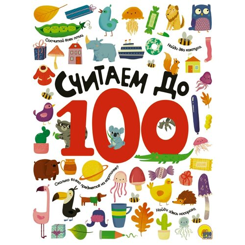 Книга Проф-Пресс Считаем до 100 проф пресс книга пазл красная шапочка
