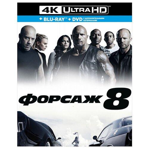 Фото - Форсаж 8 (Blu-Ray 4K Ultra HD + Blu-Ray + DVD) пульт huayu bdp7300 blu ray 996510025848 для blu ray плеера philips