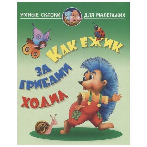 Купить Лясковский В.Л. Умные сказки для маленьких. Как ежик за грибами ходил , Книжный дом, Книги для малышей
