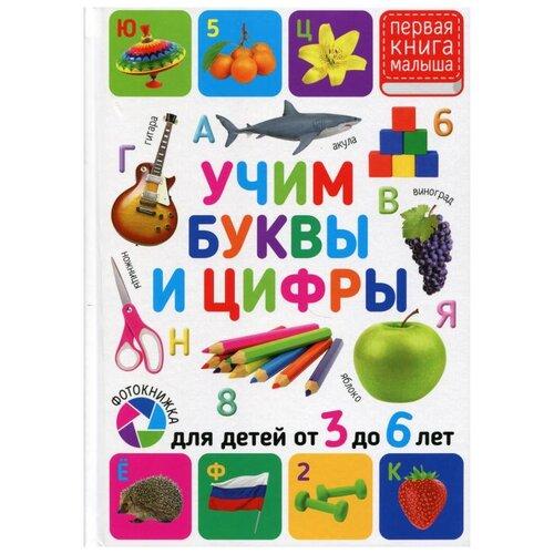 Купить Первая книга малыша. Учим буквы и цифры. Для детей от 3 до 6 лет, Владис, Учебные пособия