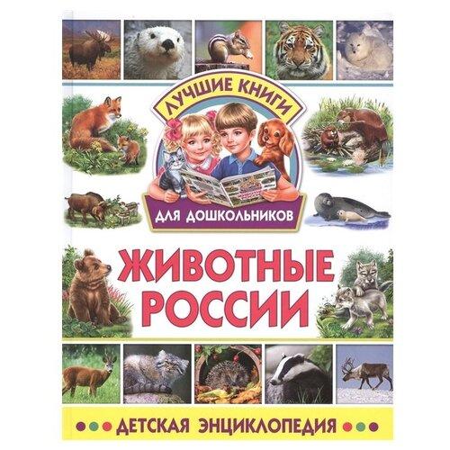 Лучшие книги для дошкольников. Животные России. Детская энциклопедия