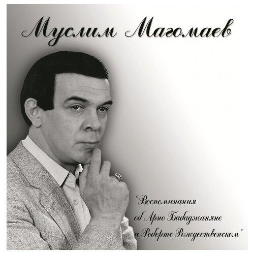 Муслим Магомаев. Воспоминания об Арно Бабаджаняне и Роберте Рождественском (CD)