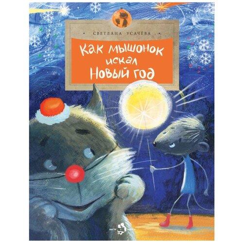 """Усачева С. """"Как Мышонок искал Новый год"""""""