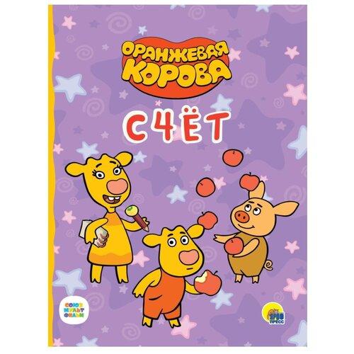 Купить Ковалева Е. Оранжевая корова. Счет , Prof-Press, Учебные пособия