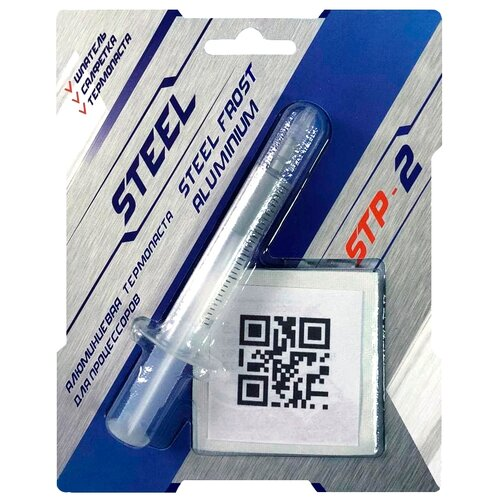 Термопаста STEEL Frost Aluminium (STP-2) 3 гр