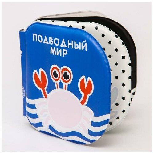 Купить Книжка для игры в ванной Подводный мир водная раскраска по методике Г. Домана 5084661, Крошка Я, Игрушки для ванной