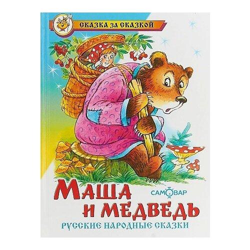 Акулиничев Б. А. Маша и медведь. Русские народные сказки маша и медведь русские народные сказки