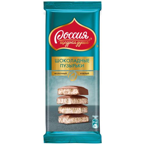 Шоколад Россия - Щедрая душа! молочный и белый пористый, 75 г