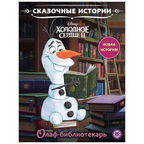Олаф-библиотекарь. Холодное сердце 2