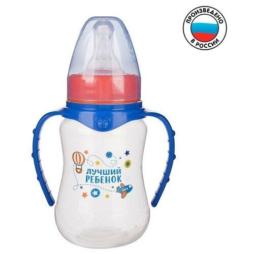 бутылочка для кормления люблю маму и папу 250 мл приталенная с руч цвет крас 2969835 Бутылочка для кормления Лучший ребенок150 мл приталенная, с ручками, цвет синий 2969867