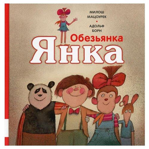 Купить Обезьянка Янка: рассказы, Мелик-Пашаев, Детская художественная литература