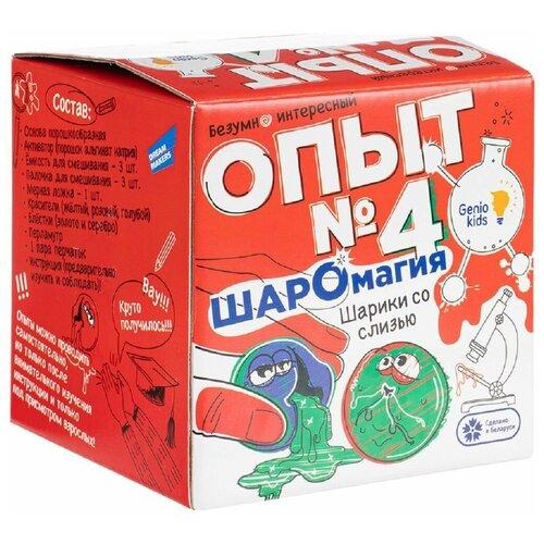 Фото - Набор для создания слайма Genio Kids Создай шарики со слизью. Опыт №4 (NOL_04) набор для творчества опыт n4 шаромагия создай шарики со слизью