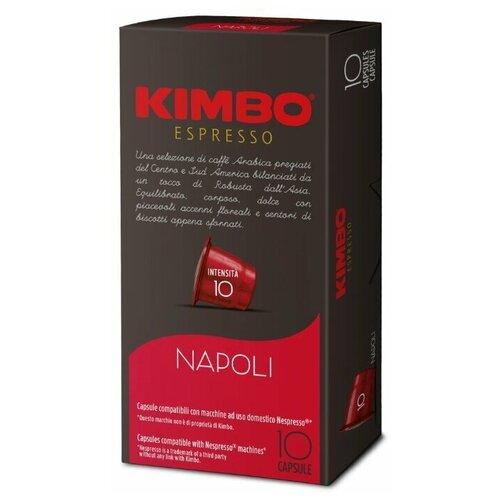 Кофе KIMBO NC Napoli в капсулах для кофемашин Nespresso 10 шт по 5,7 г. кофе в капсулах для кофемашин nespresso bialetti napoli 10шт