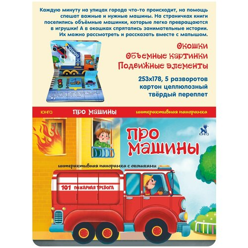 Купить Интерактивная книжка-панорамка. Про машины, Юнга, Книги для малышей
