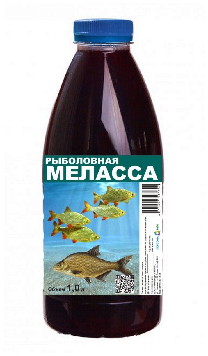 Купить Меласса рыболовная (патока свекловичная) прикормка для рыб 1 литр по низкой цене с доставкой из Яндекс.Маркета