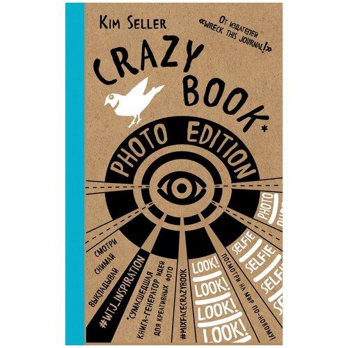 Смэшбук ЭКСМО Crazy book. Photo edition. Сумасшедшая книга-генератор идей для креативных фото 162x235, 72 листа