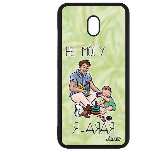 "Чехол на телефон Xiaomi Redmi 8A, ""Не могу - стал дядей!"" Повод Семья"