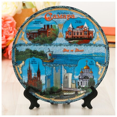 Тарелка керамика «Самара», 20 см 875941