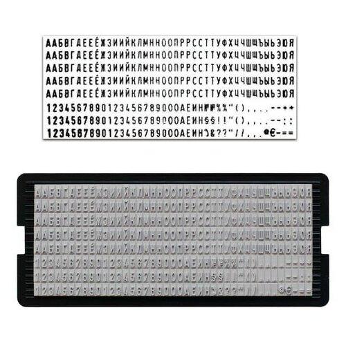 Касса русских букв и цифр, для самонаборных печатей и штампов TRODAT, 328 символов, шрифт 3 мм, 64311 235572