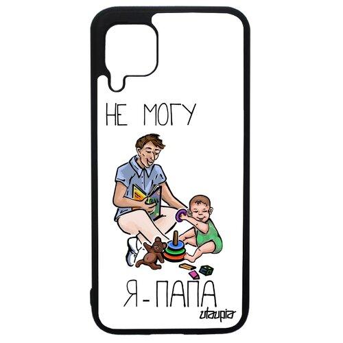 """Чехол на мобильный Huawei P40 Lite, """"Не могу - стал папой!"""" Семья Карикатура"""