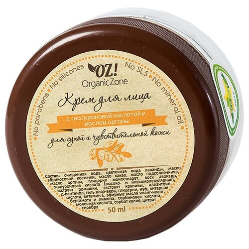 Купить OZ! OrganicZone Крем для лица для сухой и чувствительной кожи с гиалуроновой кислотой и маслом арганы, 50 мл
